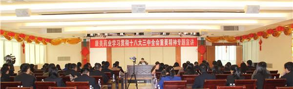 公司开展学习贯彻十八届三中全会重要精神专题宣讲会