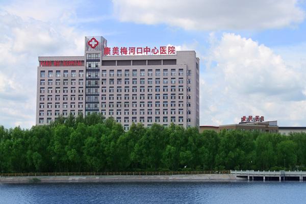 康美梅河口中心医院