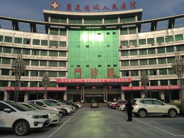 """康美通城人民医院党委:党旗飘扬在战""""疫""""最前沿"""