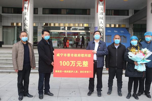 ?康美通城人民医院出院总数达到12例 咸宁市委市政府慰问奋战在防疫一线医护人员100万元