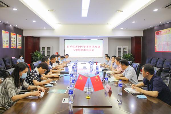 安徽省药监局中药材市场发展专题调研座谈会在康美(亳州)中药城召开